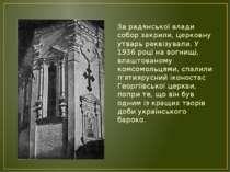 За радянської влади собор закрили, церковну утварь реквізували. У 1936 році н...