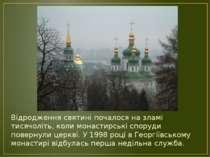 Відродження святині почалося на зламі тисячоліть, коли монастирські споруди п...