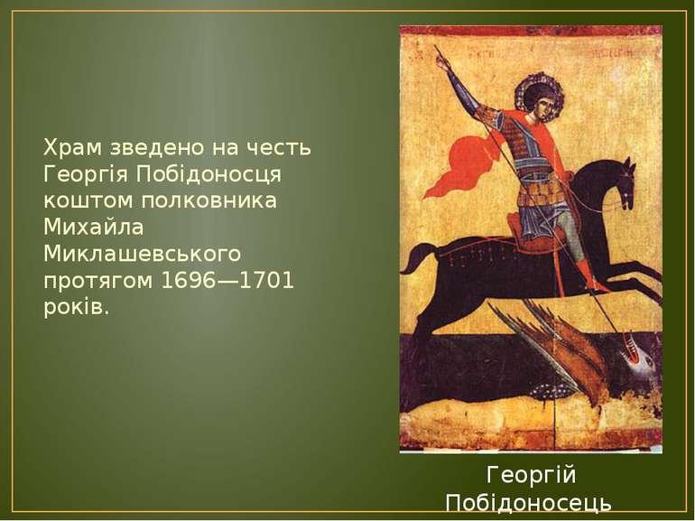 Храм зведено на честь Георгія Побідоносця коштом полковника Михайла Миклашевс...