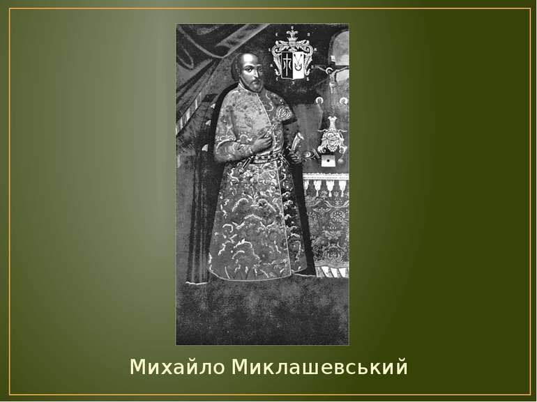 Михайло Миклашевський