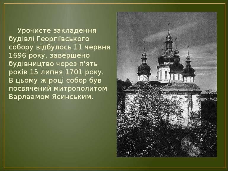 Урочисте закладення будівлі Георгіївського собору відбулось 11 червня 1696 ро...