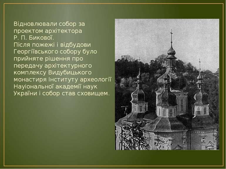 Відновлювали собор за проектом архітектора Р. П. Бикової. Після пожежі і відб...