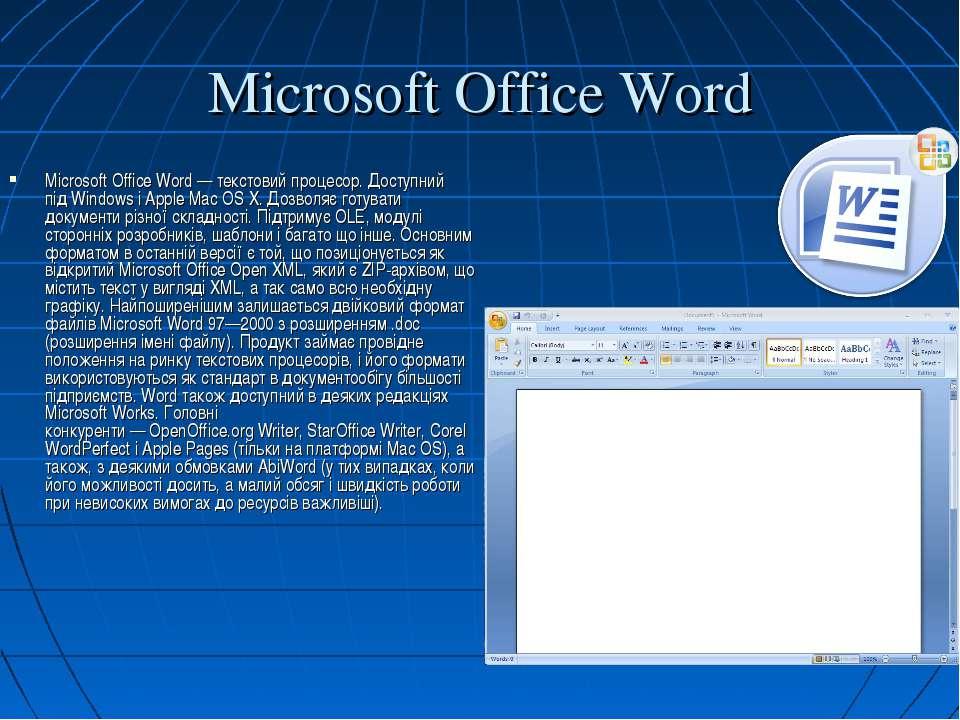 Microsoft Office Word Microsoft Office Word—текстовий процесор. Доступний п...