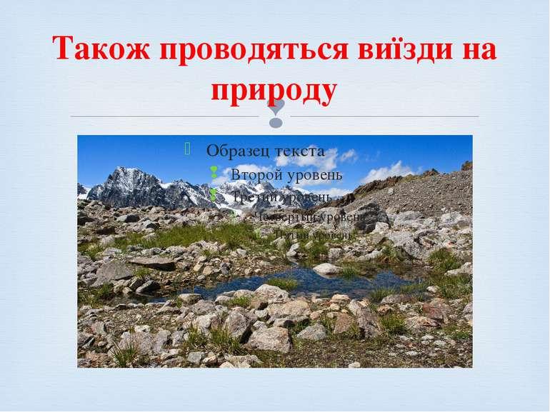 Також проводяться виїзди на природу