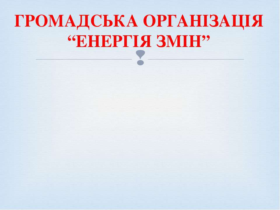 """ГРОМАДСЬКА ОРГАНІЗАЦІЯ """"ЕНЕРГІЯ ЗМІН"""""""