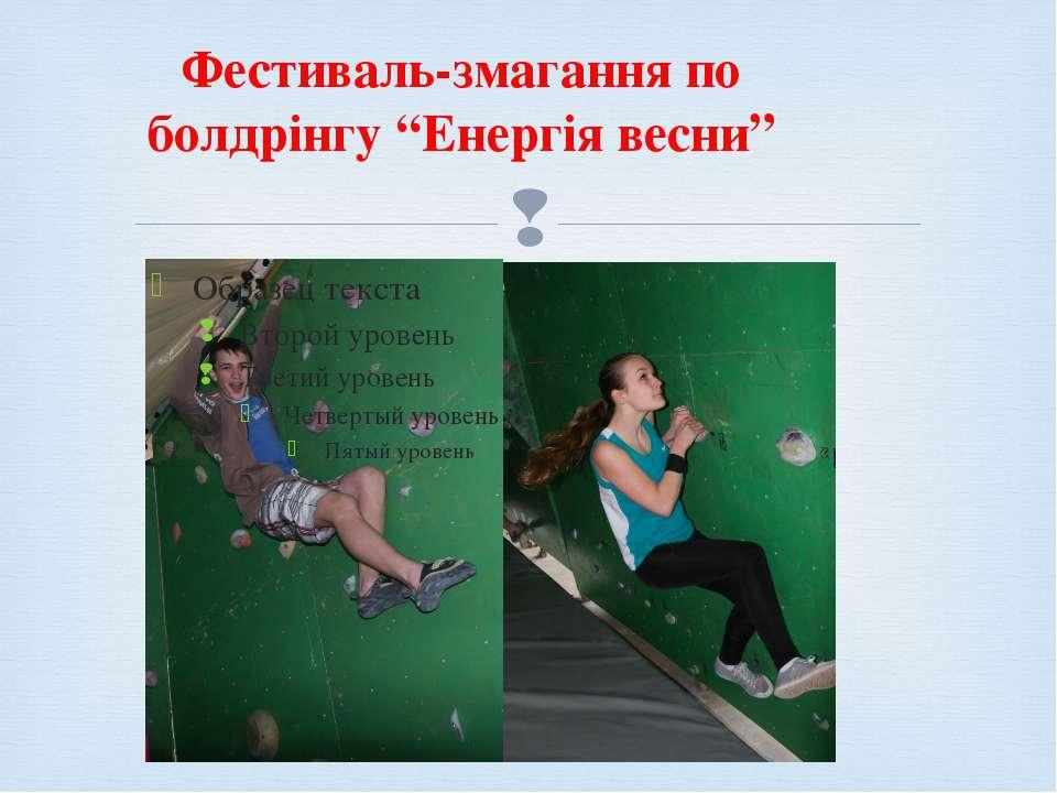 """Фестиваль-змагання по болдрінгу """"Енергія весни"""""""