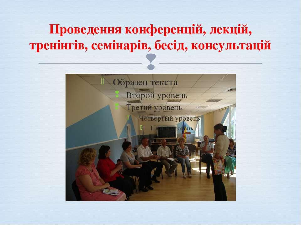 Проведення конференцій, лекцій, тренінгів, семінарів, бесід, консультацій