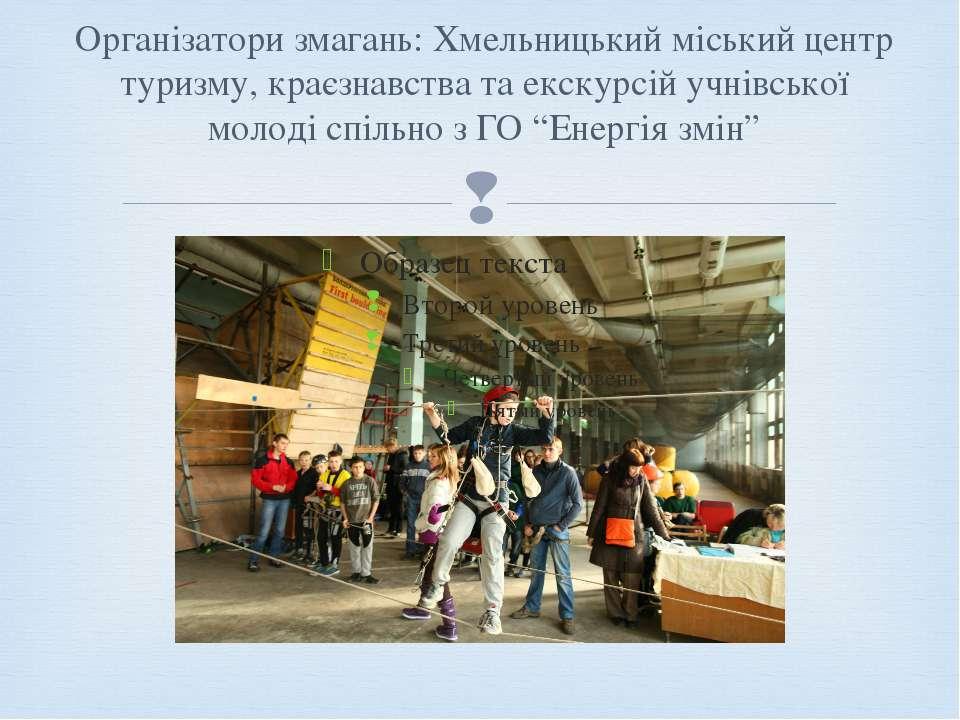 Організатори змагань: Хмельницький міський центр туризму, краєзнавства та екс...