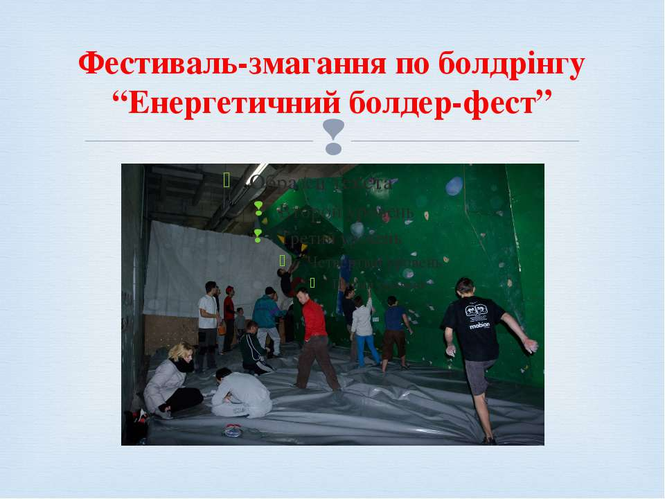 "Фестиваль-змагання по болдрінгу ""Енергетичний болдер-фест"""