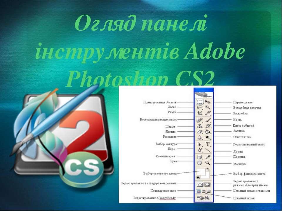 Робоча область Adobe Photoshop CS2 Робочі області дозволяють вибрати які вікн...