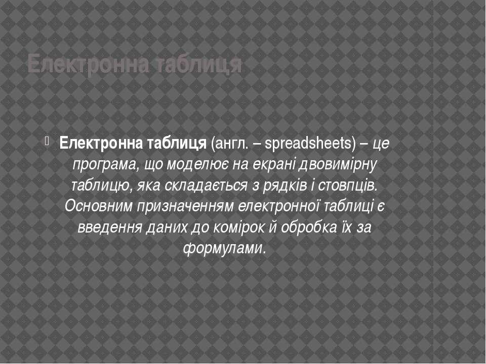 Електронна таблиця Електронна таблиця(англ. –spreadsheets) –це програма, щ...