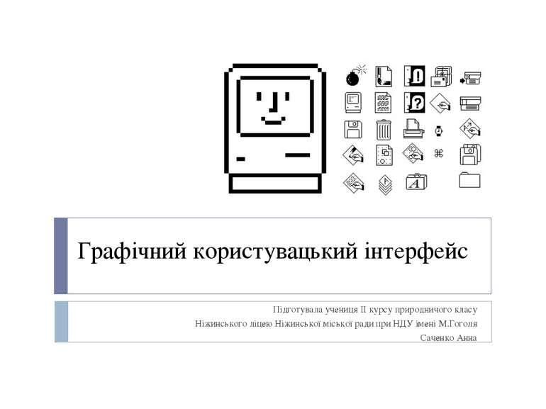 Графічний користувацький інтерфейс Підготувала учениця ІІ курсу природничого ...