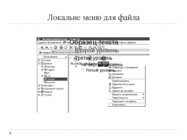 Локальне меню для файла