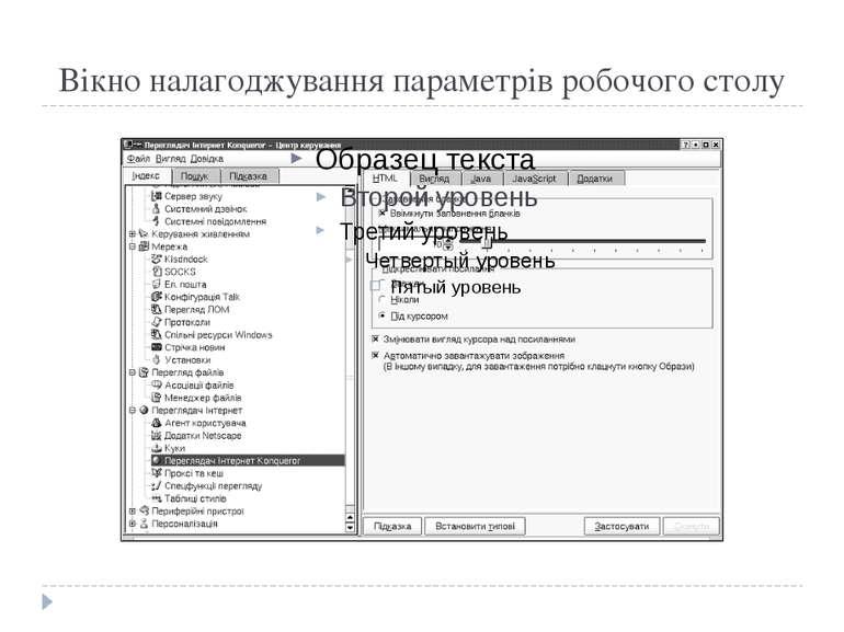 Вікно налагоджування параметрів робочого столу