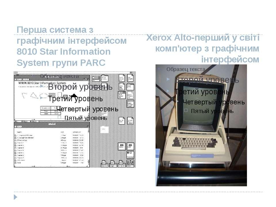 Xerox Alto-перший у світі комп'ютер з графічним інтерфейсом Перша система з г...