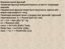 Використання функцій Зазвичай функції використовують в якості операндів вираз...