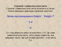 Строкові і символьні константи Строкові і символьні константи полягають в лап...