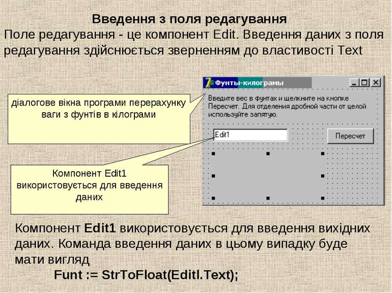 Введення з поля редагування Поле редагування - це компонент Edit. Введення да...