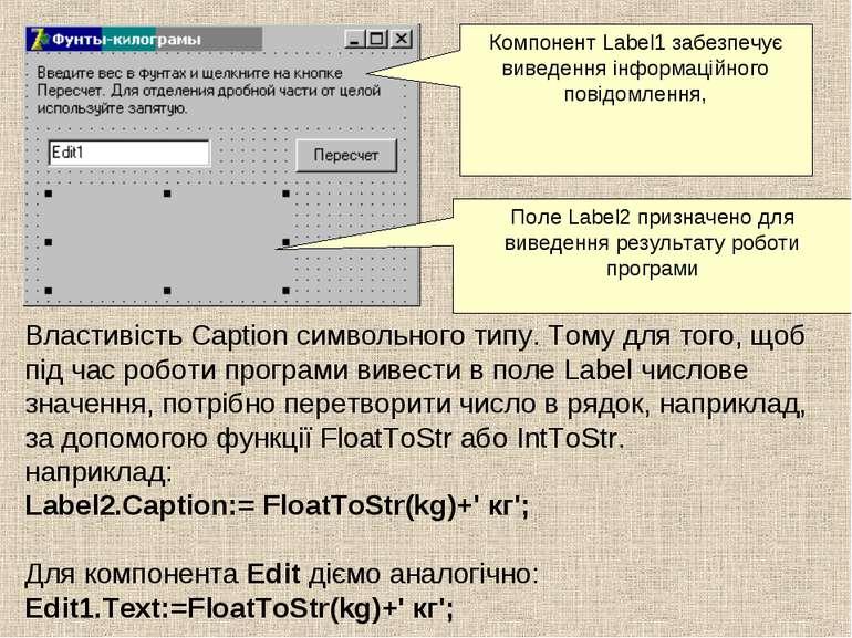 Поле Label2 призначено для виведення результату роботи програми Властивість C...