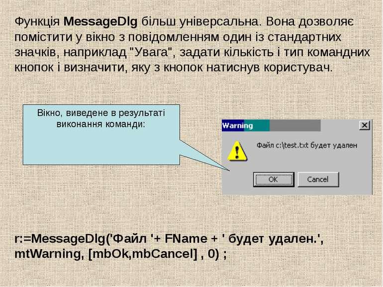 Функція MessageDlg більш універсальна. Вона дозволяє помістити у вікно з пові...