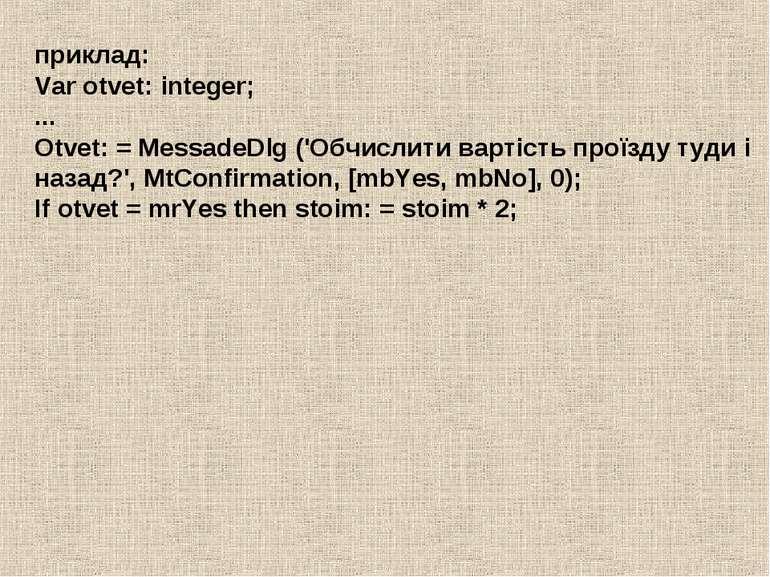 приклад: Var otvet: integer; ... Otvet: = MessadeDlg ('Обчислити вартість про...