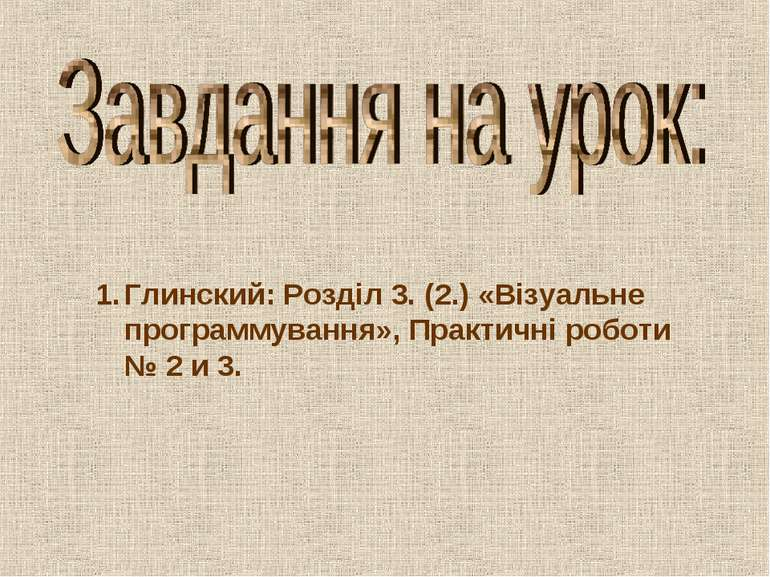 Глинский: Розділ 3. (2.) «Візуальне программування», Практичні роботи № 2 и 3.