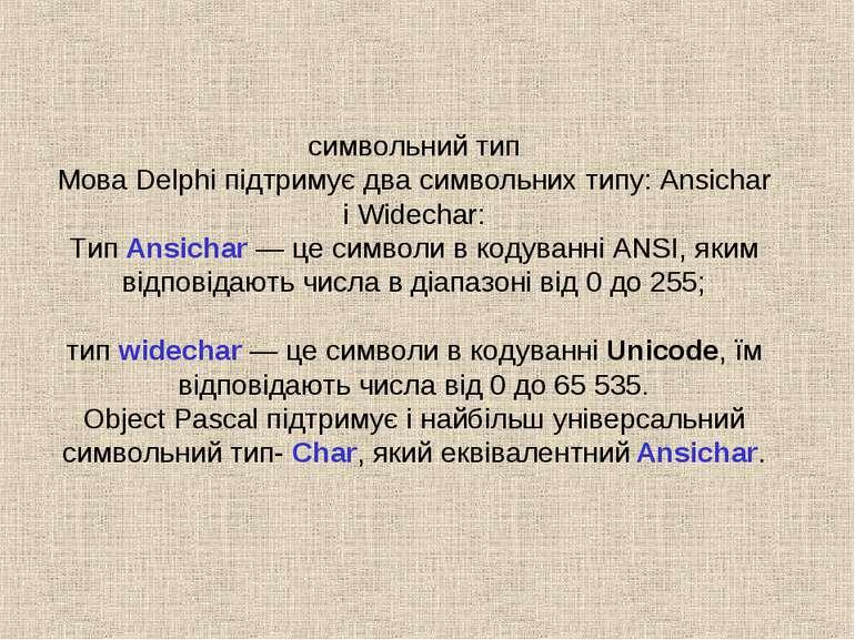 символьний тип Мова Delphi підтримує два символьних типу: Ansichar і Widechar...