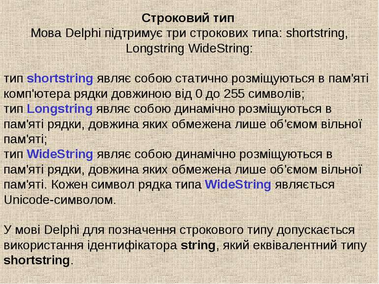 Строковий тип Мова Delphi підтримує три строкових типа: shortstring, Longstri...