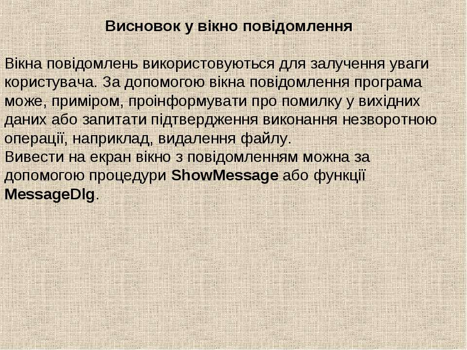 Висновок у вікно повідомлення Вікна повідомлень використовуються для залученн...