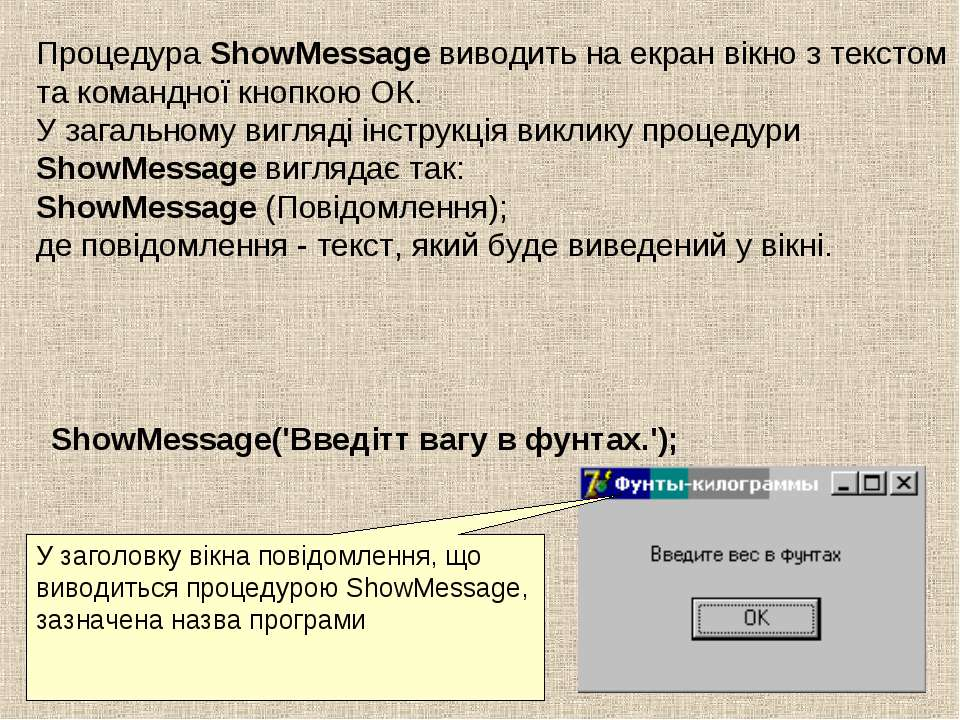 Процедура ShowMessage виводить на екран вікно з текстом та командної кнопкою ...