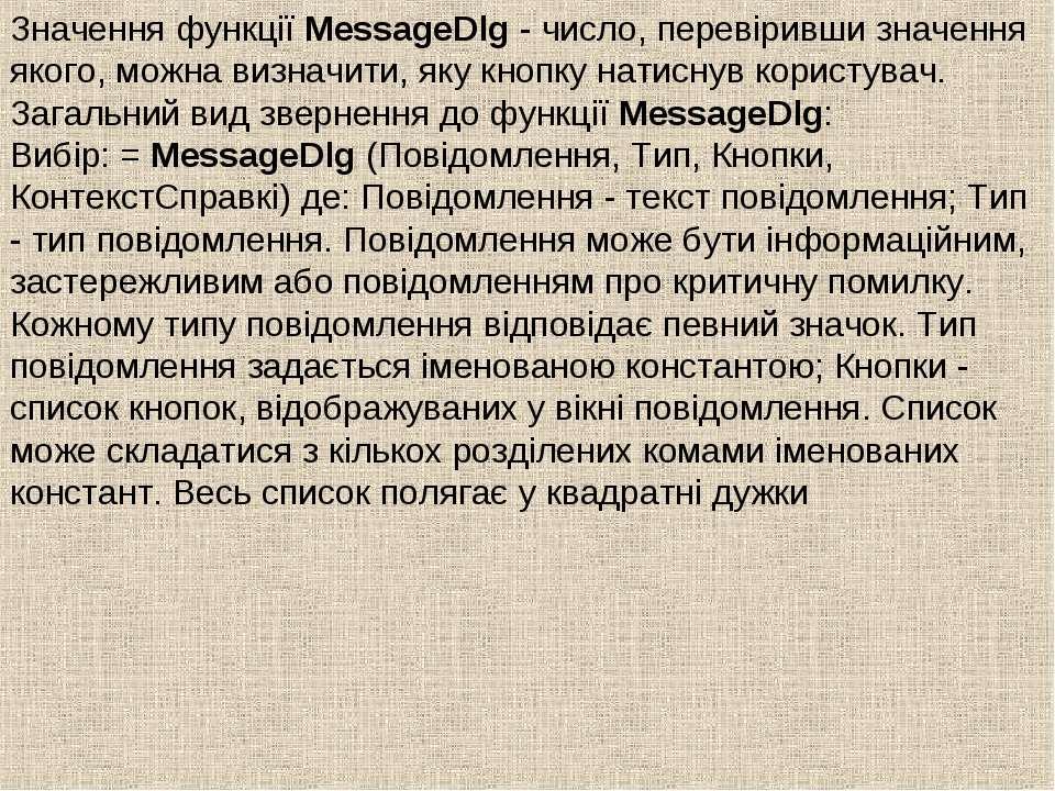 Значення функції MessageDlg - число, перевіривши значення якого, можна визнач...