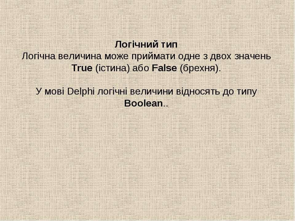 Логічний тип Логічна величина може приймати одне з двох значень True (істина)...