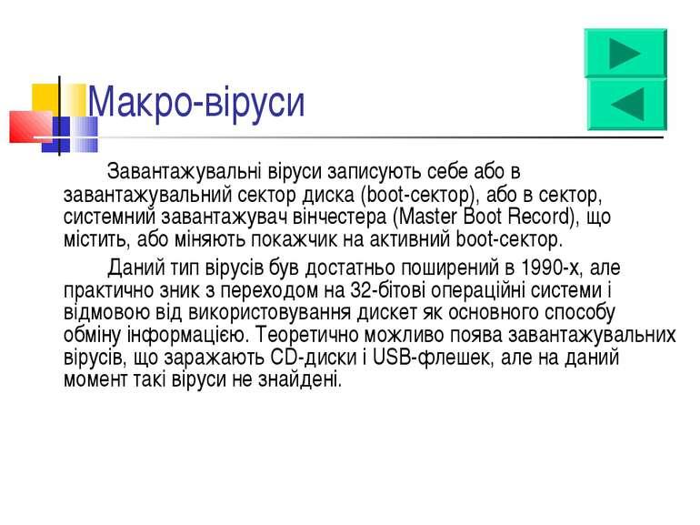 Завантажувальні віруси записують себе або в завантажувальний сектор диска (bo...