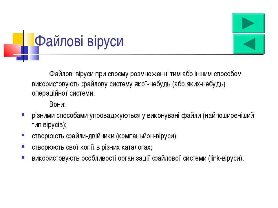 Файлові віруси при своєму розмноженні тим або іншим способом використовують ф...