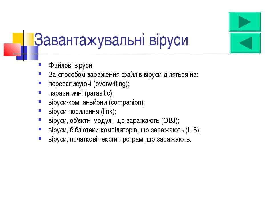 Файлові віруси За способом зараження файлів віруси діляться на: перезаписуючі...