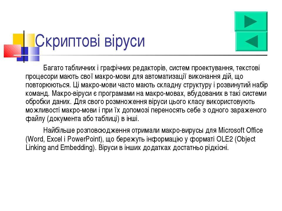Багато табличних і графічних редакторів, систем проектування, текстові процес...
