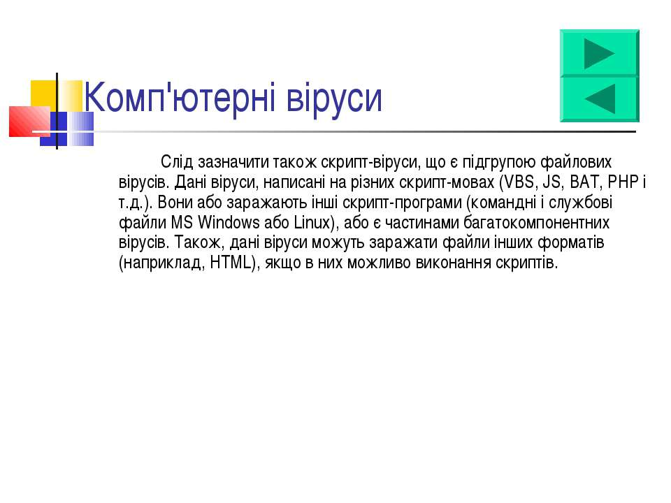 Слід зазначити також скрипт-віруси, що є підгрупою файлових вірусів. Дані вір...