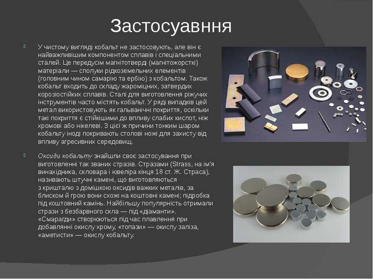 Застосуавння У чистому вигляді кобальт не застосовують, але він є найважливіш...