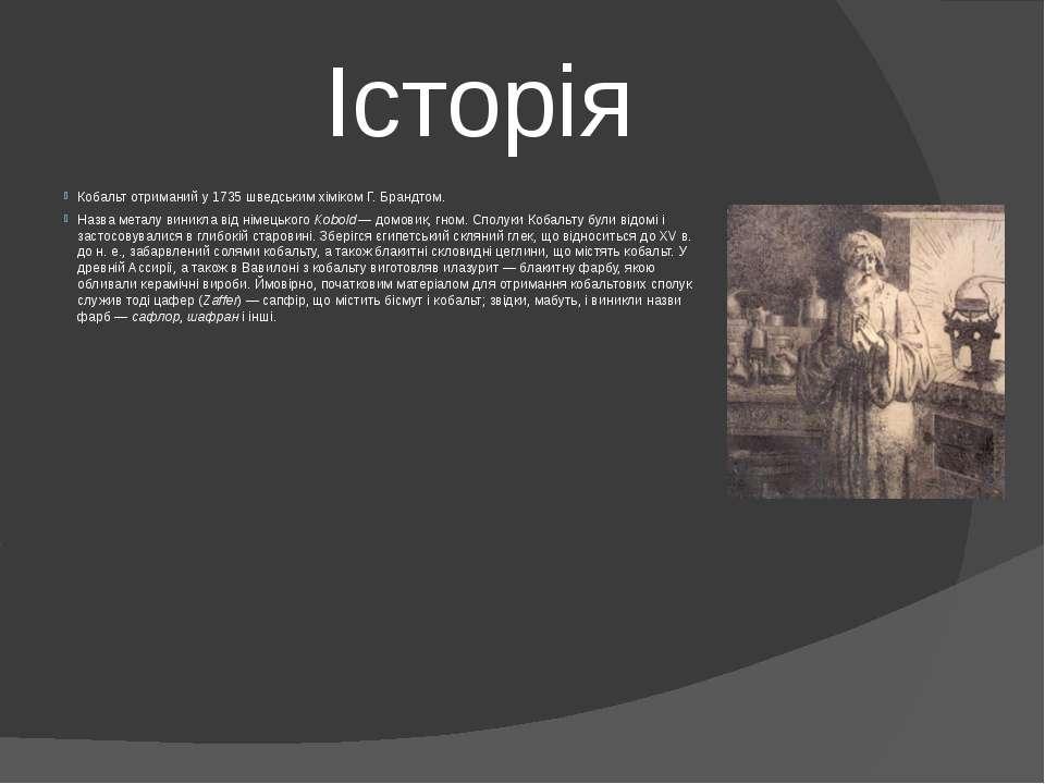 Історія Кобальт отриманий у1735шведським хімікомГ. Брандтом. Назваметалу...