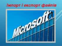 Імпорт і експорт файлів