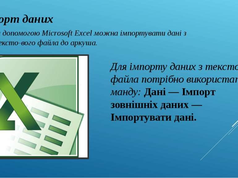 Імпорт даних За допомогою Microsoft Excel можна імпортувати дані з тексто вог...