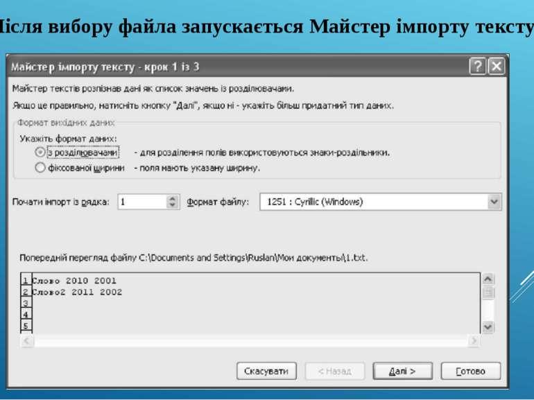 Після вибору файла запускається Майстер імпорту тексту.