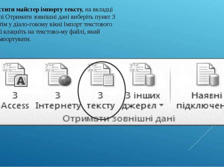 Щоб запустити майстер імпорту тексту,на вкладці Дані у групі Отримати зовніш...