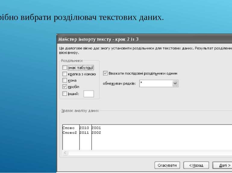 Потрібно вибрати розділювач текстових даних.