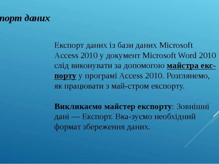 Експорт даних Експорт даних із бази даних Microsoft Access 2010 у документ Mi...
