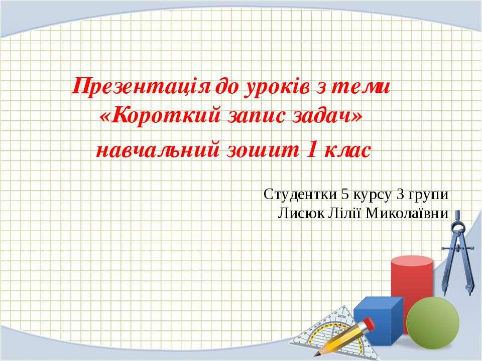 Студентки 5 курсу 3 групи Лисюк Лілії Миколаївни Презентація до уроків з теми...