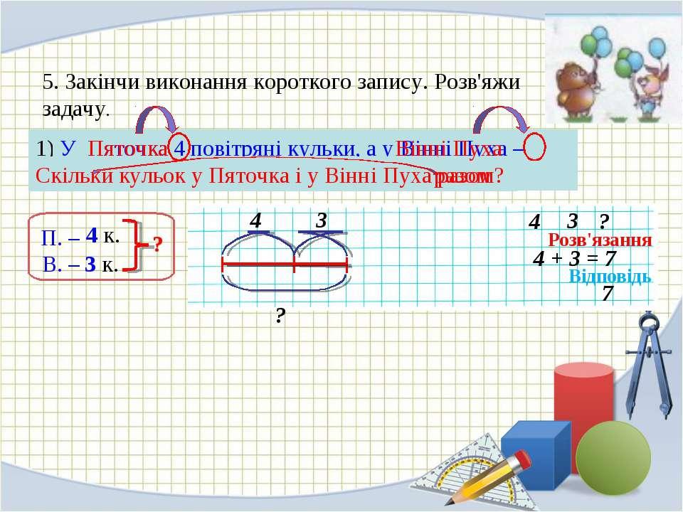 5. Закінчи виконання короткого запису. Розв'яжи задачу. 1) У Пяточка 4 повітр...