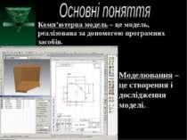 Моделювання – це створення і дослідження моделі. Комп'ютерна модель – це моде...