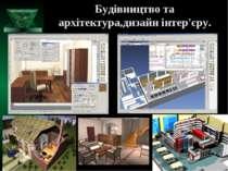 Будівництво та архітектура,дизайн інтер'єру.