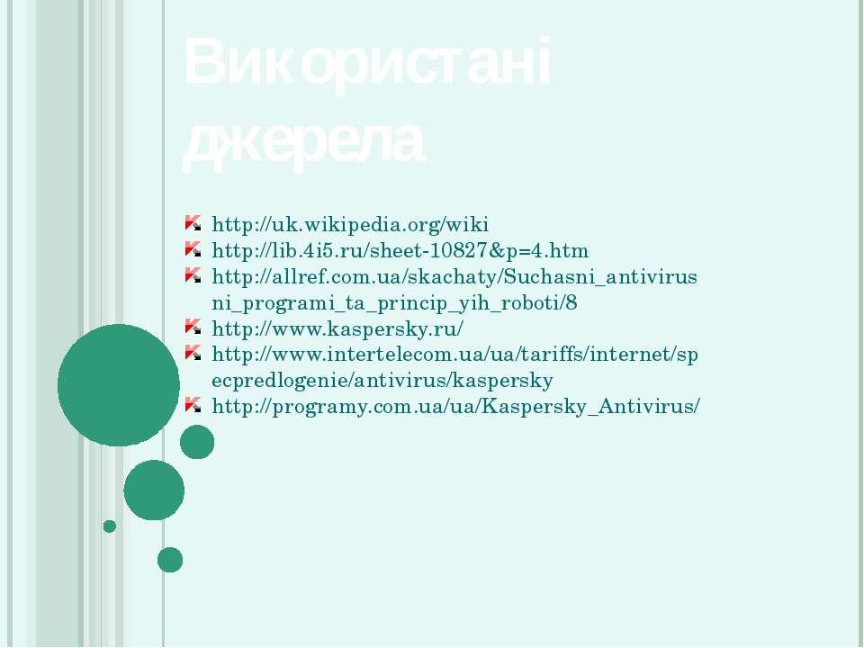 Використані джерела http://uk.wikipedia.org/wiki http://lib.4i5.ru/sheet-1082...